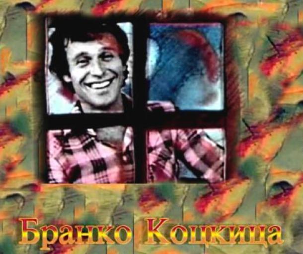 Branko Kockica i Tatatatirci