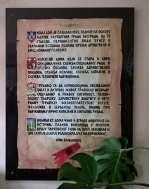 Natpis Dom Voždovac