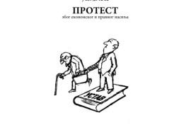 Otvoreno pismo Udruženja sindikata penzionera Srbije Ustavnom sudu Republike Srbije