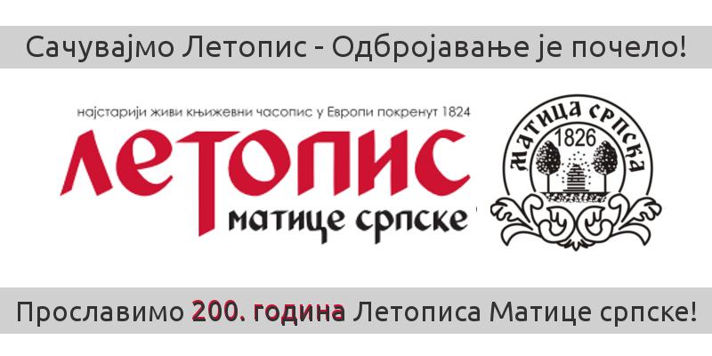 Сачувајмо Летопис Матице српске – прославимо му 200. рођендан!
