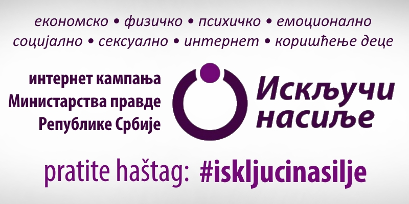 Isključi nasilje (#iskljucinasilje) – Kampanja Ministarstva pravde protiv nasilja u porodici i društvu